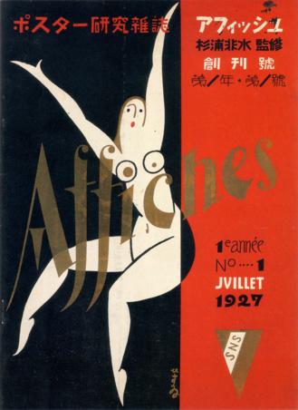 Portada de la revista Affiches 1927