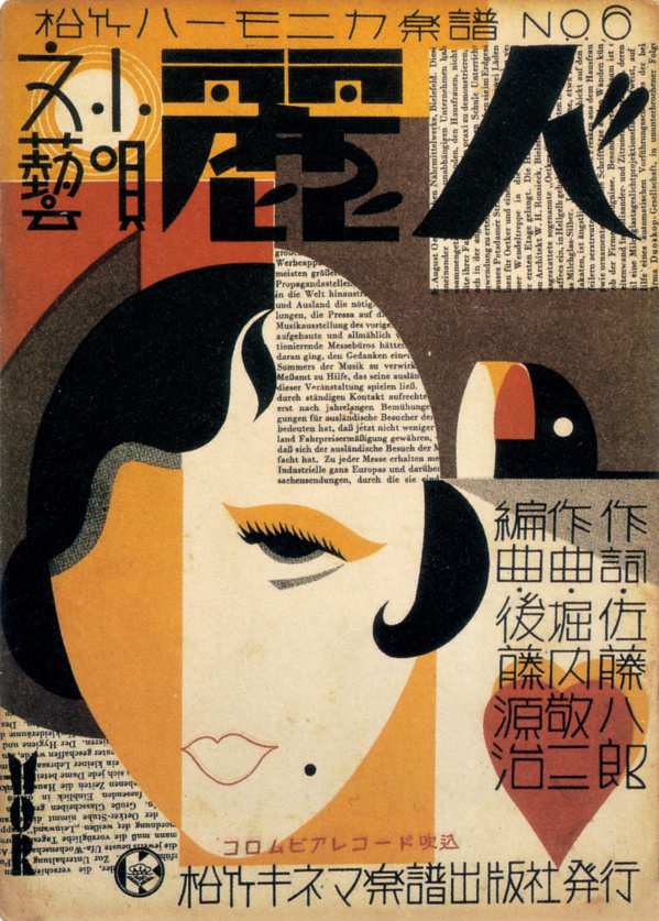 Grafismo japonés 1920-1930 nº 8